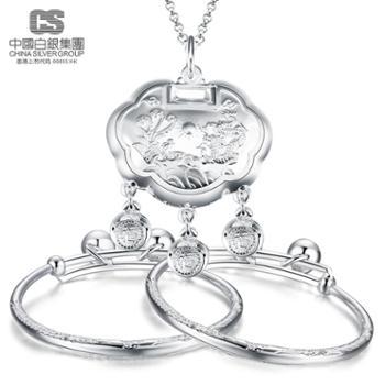 中国白银集团足银龙凤呈祥银饰宝宝儿童套装手镯长命锁套装(锁包配红绳)