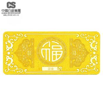 中国白银集团足金百福金条投资理财金条足金金条平价金条5g金条10g金条