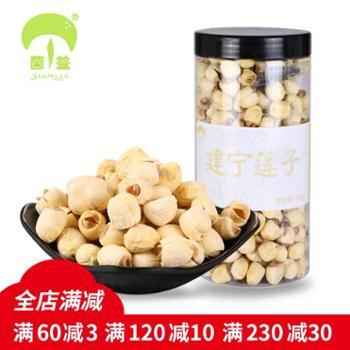菌益建宁莲子350g