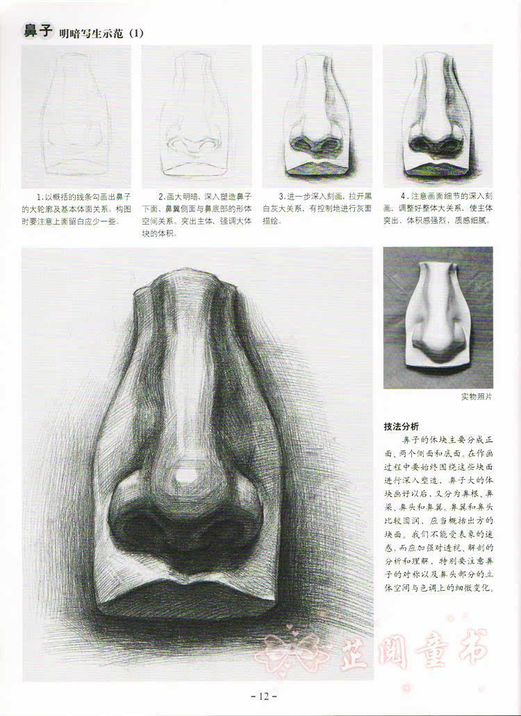 素描基础教程从结构到明暗4册 石膏几何体 头像 静物 绘画素描基础教