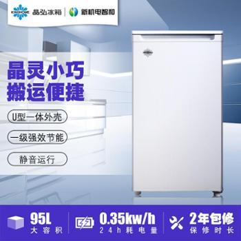格力晶弘单门小冰箱 BC-95 冷藏冷冻 一级节能省电 家用办公*