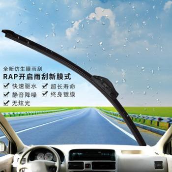 雨季神器RAP镀膜雨刮给您的爱车加把伞适用车型:大众CC/POLO/朗逸/凌度/帕萨特/辉昂/途观/途安/宝来/高尔夫速腾迈腾甲壳虫tiguan途锐