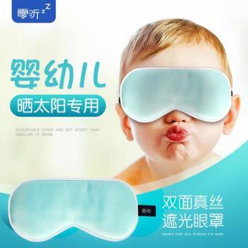 零听真丝眼罩睡眠夏季遮光透气可爱护眼罩卡通亲子小孩睡觉男女
