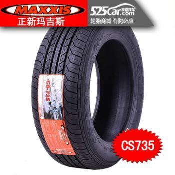 正新玛吉斯轮胎165/60R14CS73575T比亚迪F0长安熊猫轮胎