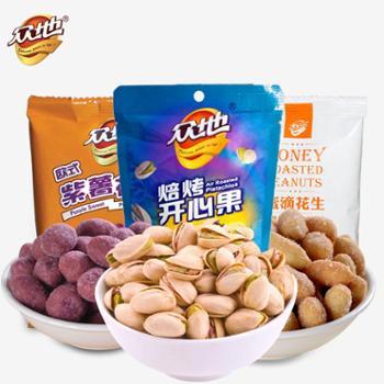 众地蜜滴花生20g*10袋+紫薯花生20g*10袋+开心果63g*2袋