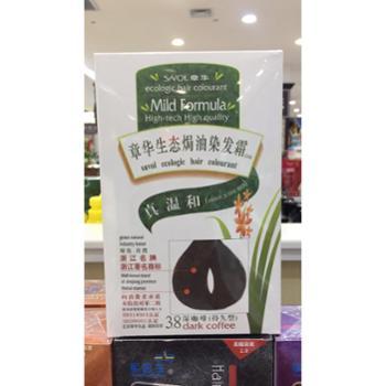 凤展超市章华焗油染发霜(深咖啡)