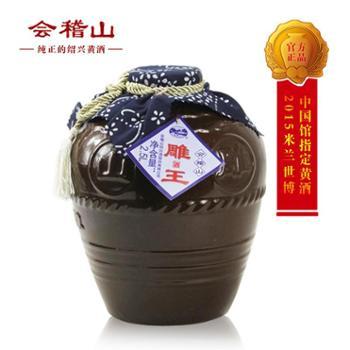 绍兴黄酒会稽山坛装雕王十年陈善酿酒绍兴特产2.5L
