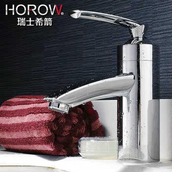 瑞士希箭/HOROW 全铜面盆龙头冷热水龙头洗脸池龙头 台下盆