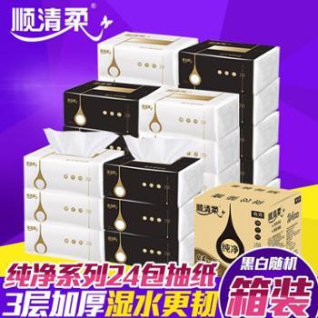 顺清柔纯净系列3层120抽24包家用实惠装卫生纸抽纸巾*整箱