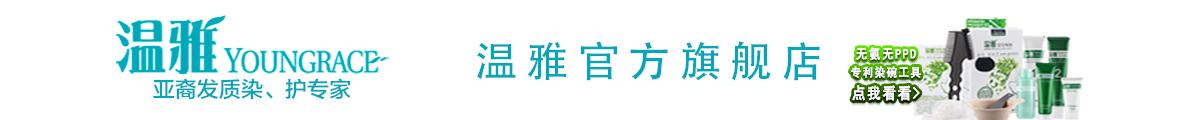 温雅化妆品贸易(广州)有限公司
