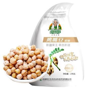 阿丽米罕新疆天山奇豆鹰嘴豆小颗粒开袋即食236g*2袋包邮