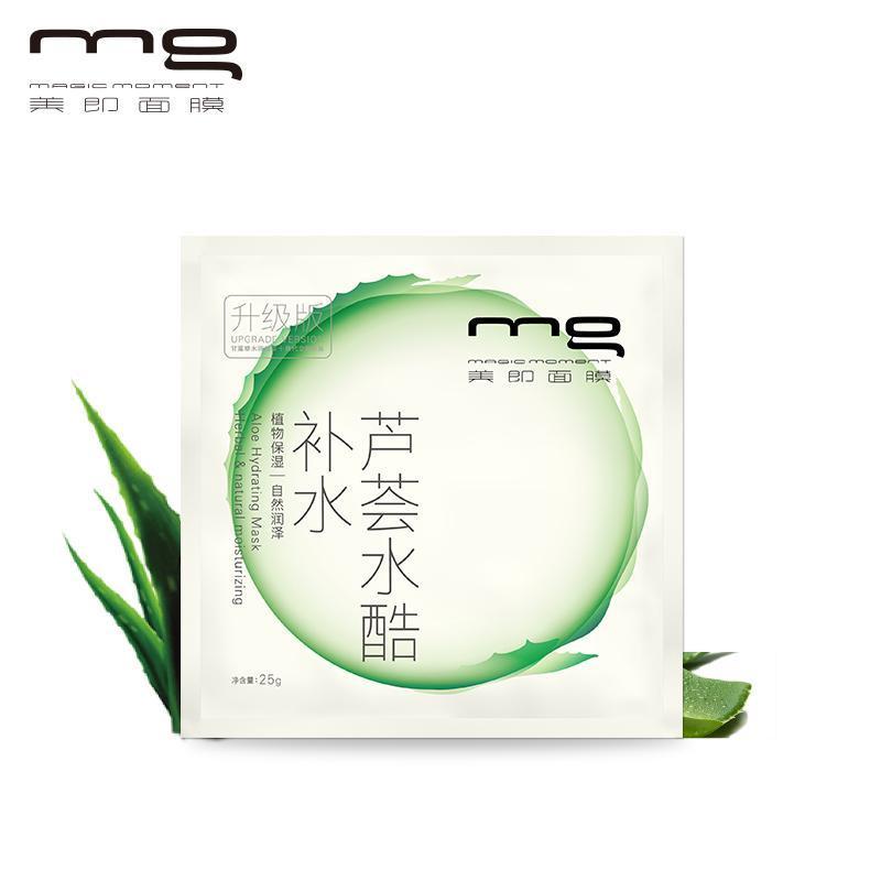 升级版芦荟水酷补水面膜贴 天然植物保湿补水养颜面膜嫩肤面膜贴10