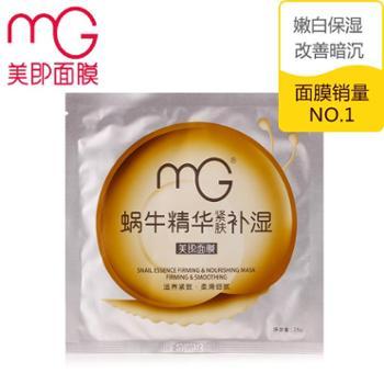 MG美即蜗牛精华紧肤补湿面膜 原液滋养紧致细腻亮肤面膜一组10片装