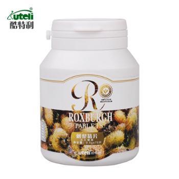 酷特利刺梨精片天然维生素cvc含片云贵野生特产