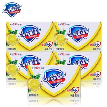 【628龙支付】宝洁 舒肤佳柠檬清新型香皂125g*5块