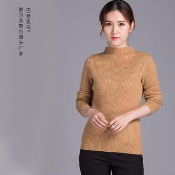 巴音孟克 内蒙古毛衣半高领坑条羊毛衫 女式打底修身针织毛衣