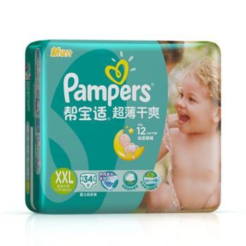 帮宝适纸尿裤XXL34片超大号超薄干爽儿童尿片婴儿宝宝尿不湿柔软
