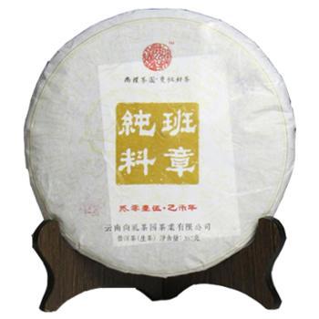 【冰昔班纳】2015年尚礼茶园班章纯料生茶云南普洱茶357g/饼