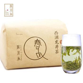聚芳永西湖龙井明前特级250g传统包 方包(M5)2019年新茶 绿茶 茶叶