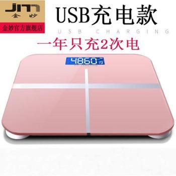 金妙usb可充电电子秤体重秤家用成人健康精准人体秤减肥称重计器