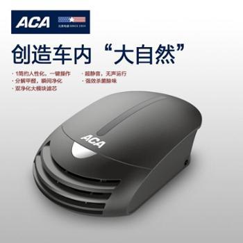 ACAALY-KJ103C车载空气净化器除异味除甲醛除尾气可挥发有机物