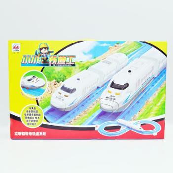 立昕牌儿童玩具小小铁道工和谐号轨道系列