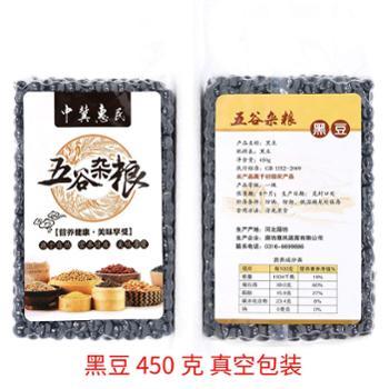 中冀惠民 惠民绿色无公害杂粮 黑豆 每袋450g 满98元包邮