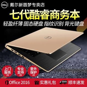 Dell/戴尔 vostro 5468成就轻薄笔记本256G固态背光键盘手提电脑商务办公本戴尔笔记本 笔记本电脑 笔记本