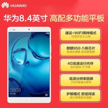 Huawei/华为 M3平板电脑安卓8.4英寸4G通话大手机2K屏4G内存8核处理器pad学习娱乐家庭游戏阅读平板电脑