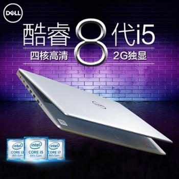 Dell/戴尔灵越5570燃5000轻薄商务便携学生潮八代I5笔记本电脑戴尔笔记本笔记本电脑学习本轻薄本游戏本