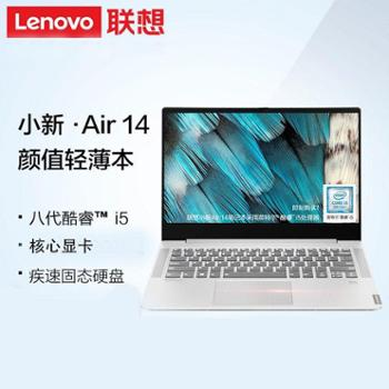 联想小新Air14 2019英特尔酷睿i5 轻薄笔记本电脑(i5-8265U/8G/集成/背光键盘/银色/14寸)联想笔记本电脑