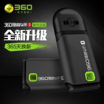 【陕西龙支付】360随身WiFi3包邮 3代三代官网正品 路由器网卡USB手机移动无线 无线网卡,平板网卡