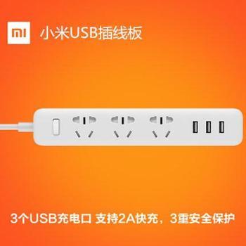 小米(MI)智能USB智能3口 插排 拖线板 接线板智能家居用品线下取货线上不发货