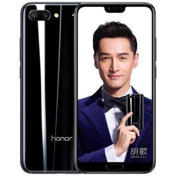 华为honor/荣耀 荣耀10 全网通 移动联通电信4G双卡双待全面屏AI摄影手机 6+64G