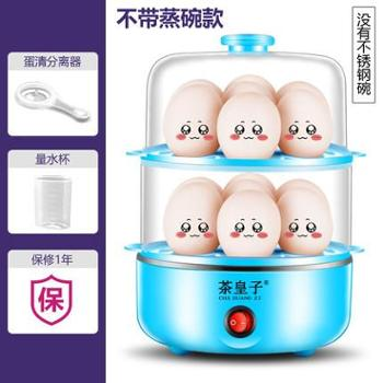 茶皇子煮蛋器蒸蛋器自动断电小型煮鸡蛋羹神器早餐机迷你家用1人两层