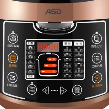 爱仕达(ASD)电压力锅一键排压智能预约高压锅 5L大容量一锅双胆 收汁提味 配置太极蒸格