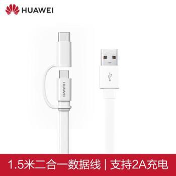Huawei/华为 二合一数据线1.5米长AP55S华为数据线原装充电线