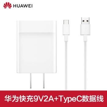 Huawei/华为 智能快充充电器9V2A充电头+TypeC数据线华为快充原装