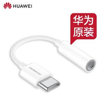 Huawei/华为 耳机插口转化器CM20耳机转接头type-c