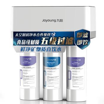 九阳(Joyoung)家用超滤机净水器净水机五级超滤直饮无废水