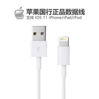 Apple/苹果 原装数据线lightning iphone7 8plus X手机充电线