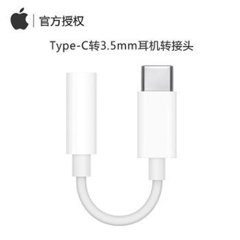 Apple/苹果iPadPro原装耳机转换器Type-C转3.5mm平板转接头