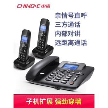 中诺W128数字无绳固定电话机 办公家用无线子母机座机一拖四