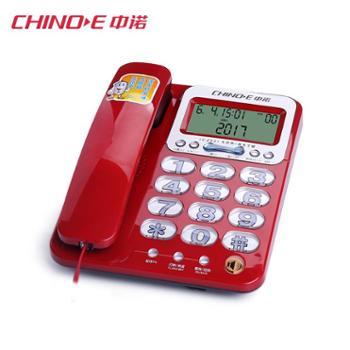 中诺C255固定电话机家用老人座机办公室座式单机夜光大按键大铃声