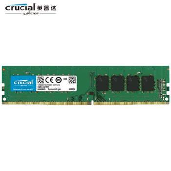 Micron英睿达(Crucial)DDR426668G台式机内存