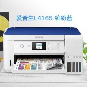 爱普生L4165彩色喷墨墨仓式打印机家用无线wifi手机小型办公微信照片复印件扫描多功能一体机 原装连供