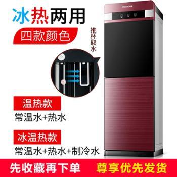 美菱饮水机家用立式制冷制热冷热迷你小型办公室桶装水全自动新款
