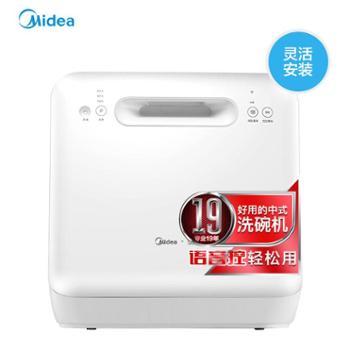 Midea/美的 MT大白洗碗机家用全自动台式天猫精灵迷你小型刷碗机