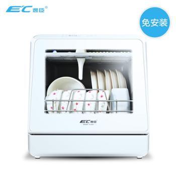 德国逸臣洗碗机全自动家用免安装小型台式迷你消毒烘干智能刷碗机