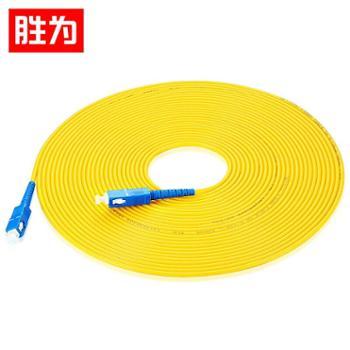 胜为(shengwei)FSC-501 电信级光纤跳线 优质进口插芯 SC-SC网线单模单芯 收发器尾纤 10米